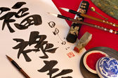 Chinese Calligraphy — Stock Photo