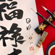 Chinese Calligraphy — Stock Photo #17469029