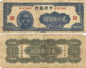 China 2500 Yuan Note WWII — Stock Photo