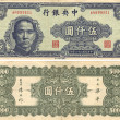 China 5000 Yuan Note WWII - Stock Photo