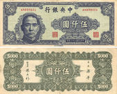 China 5000 Yuan Note WWII — Stock Photo