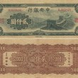 China 200 Yuan Note WWII — Stock Photo
