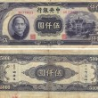 China 5000 Yuan Note WWII — Stock Photo