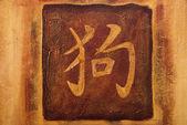 Pes v čínské kaligrafie — Stock fotografie