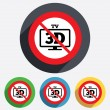 No 3D TV sign icon. 3D Television set symbol. — Stock Vector