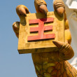 Stock Photo: Chinese characters.