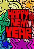 с новым годом — Стоковое фото