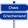Chaos in greece sign — Stock Photo #18231411