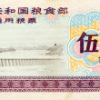 Stock Photo: Chinese old food stamp