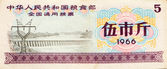 Chinese old food stamp — Stock Photo