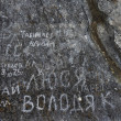 Stock Photo: Modern stone graffiti on Baikal lake, Russia