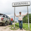Taking picture by the road sign of village Buhalovo, meaning in russian heavy drinking — Stock Photo