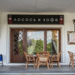 "Stock Photo: Funny ""Salmon and coffee"" cafe in Suzdal, Russia"