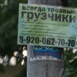 Advertisement Always sober loaders. Electric pillar, Russia — Stock Photo