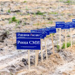 Wooden signs on a project of forest planting in Russia — Stock Photo