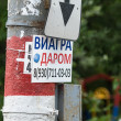 Advertisement Viagra free of charge on electric pillar, Russia — Foto Stock