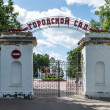 Stock Photo: Soviet style gate on entrance to city park of Rostov town, Russia