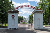 Soviet style gate on the entrance to the city park of Rostov town, Russia — Stock Photo