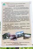 Blue stone - old sacred sanctuary in Yaroslav region, Russia — Stock Photo