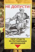 Banner in narrow gauge railway museum, Pereslavl, Russia — Stock Photo