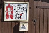 Lema en el museo del ferrocarril de trocha angosta diciendo dinero es caca, dar por tren — Foto de Stock
