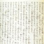John 3:16 Japanese — Stock fotografie