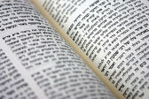 Hebrew book. — Stock Photo