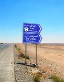 Signpost between Jordan, Iraq & Saudi Arabia — Stock Photo