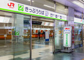 JR Office at Hakata Station in Fukuoka — Stock Photo