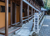 Accessible slope at Chionin Temple in Kyoto — Stock Photo