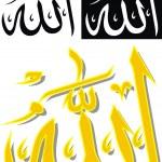 Постер, плакат: Allah symbol