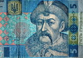 Ukrainian coins and banknote — Stock Photo