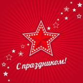 Congratulation — Stock Vector