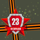 23 February - day of the Armed Forces of the Russia — Vector de stock