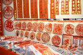典型的な中国の新年装飾 — ストック写真