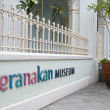 Colonial architecture at Peranakan Museum in Singapore — Stock Photo