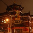Shanghai - old town by night — Stock Photo #19289267