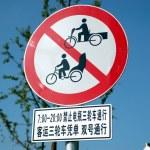 ������, ������: No rickshaw no bikes