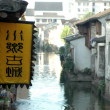 Shaoxing - Chinese water town — Stock Photo