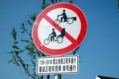No rickshaw, no bikes — Stock Photo