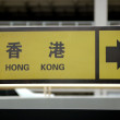 Hongkong - China border — Stock Photo