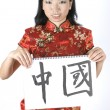 Stock Photo: Chinese girl holding paper