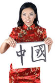 "Chinese girl holding card ""CHINA"" — Foto Stock"