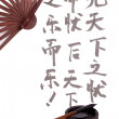 Chinese characters, poem and fan — Stock Photo