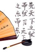 Chińskie znaki - wiersz i wentylator — Zdjęcie stockowe