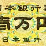 10,000 Yen — Stock Photo #19606803