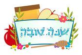 Shanah Tova Banner — Stock Vector