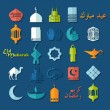 Set of flat icons: Ramadan Kareem — Stock Photo #50092375