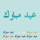 Flat design: Eid Mubarak — Stock Photo