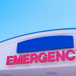 Emergency room building exterior close up — Stock Photo